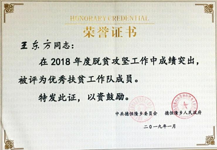 """成绩突出,被化隆县德恒隆乡评为2018年度""""优秀扶贫工作队员""""."""